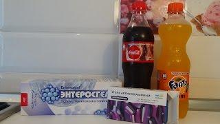 Coca-cola + энтеросгелем что будет?