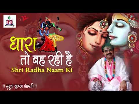 All Bhajan Of Mridul Krishna Shastri