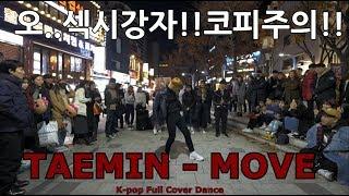 [K-pop]섹시강자등장!코피주의! 태민 TAEMIN - MOVE cover dance 커버댄스