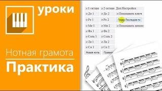 Как выучить ноты за 15 минут. Урок 3. Практика.