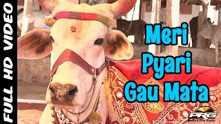 Gau Mata Devotional Song | Meri Pyari Gau Mata FULL VIDEO | New Hindi Song 2015 | Bhakti Geet