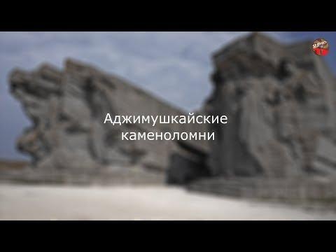 Аджимушкайские каменоломни.Горькая правда.ТартАрия.инфо.Экспедиция в Крым.1.