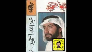 عبدالله حميد - ياذا الحبيب الصافي