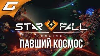STARFALL Online ➤ КОСМИЧЕСКИЕ ПРИКЛЮЧЕНИЯ