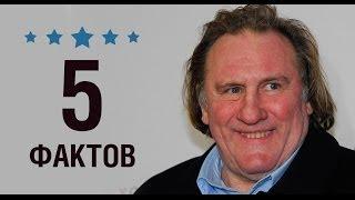 Жерар Депардье - 5 Фактов о знаменитости    Gerard Depardieu
