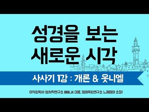 이익상 목사의 사사기 10강 추천