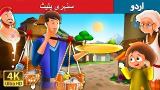 سنہری پلیٹ | Urdu Story | Urdu Fairy Tales