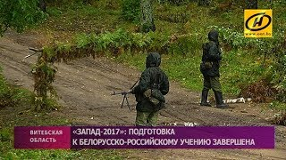 «Запад 2017»  подготовка к белорусско российскому учению завершена