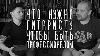 А. Давидянц. Что нужно гитаристу, чтобы быть профессионалом | gitaraclub.ru