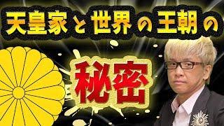 令和の新時代のお祝いとして、あまり日本人が知らない、日本の歴史の素...