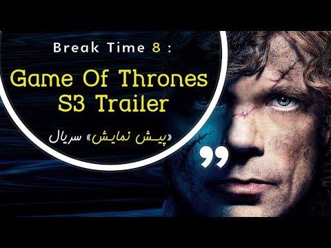 breaktime-8-:-game-of-thrones-s3-trailer