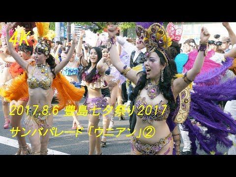 【4K】2017.8.6 大熱演! 豊島七夕祭りサンバパレード②「ウニアン」 União dos Amadores