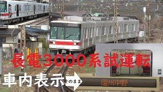 長野電鉄 3000系M1編成 習熟度試運転 3駅出発現場