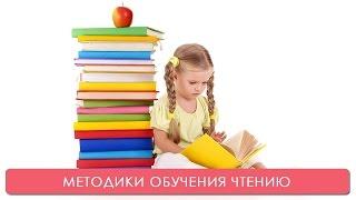 Методики обучения чтению. Мамина школа. ТСВ