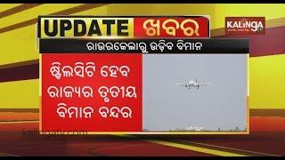 Rourkela to get the 3rd Airport of Odisha, DGCA gives nod | Kalinga TV