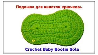 Crochet Baby Bootie Sole  Подошва для пинеток крючком