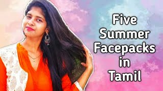 Five Summer Facepacks for oliy & dry skin in tamil | Face mask for skin Brightening & glowing