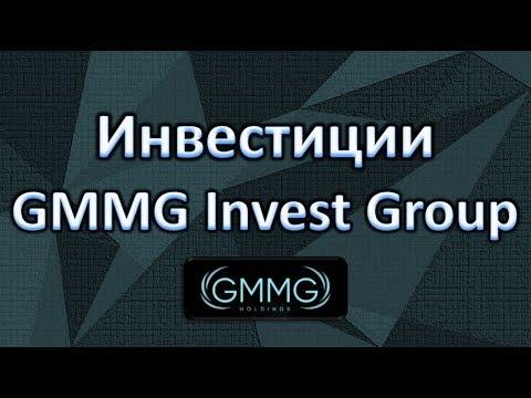 Инвестиции в GMMG Invest Group Как заработать на инвестициях в gmmg
