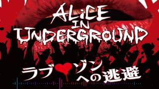 【alice in underground】二次元ロマンス a go go