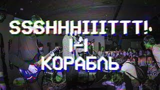 SSSHHHIIITTT Корабль Lo Fi Crhristmas 05 01 2017