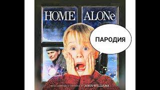 1 серия «Один дома 6» (ПАРОДИЯ)