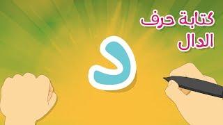 حرف الدال | تعليم كتابة الحروف العربية بالحركات للاطفال  -  تعلم الحروف مع زكريا للأطفال