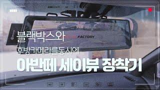아반떼1세대 세이뷰 2채널 블랙박스&후방카메라 …