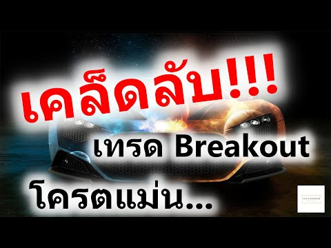 ระบบเทรด Forex - เทคนิคเทรด Breakout อย่างแม่นยำ (ได้ผลแน่นอน)