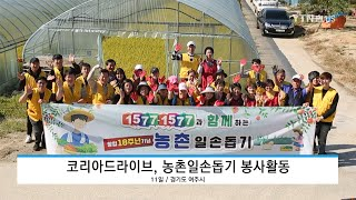 코리아드라이브, 창립 18주년 기념 농촌일손돕기 봉사활…