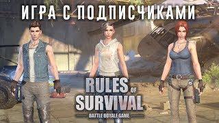 Rules of Survival - Игра с подписчиками (ios) #2