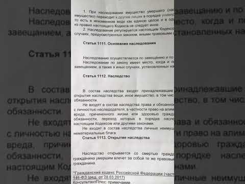 Статья 1112 ГК РФ/Наследство