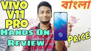 Vivo V11 Pro Hands On Review in Bangla | Price | NKS