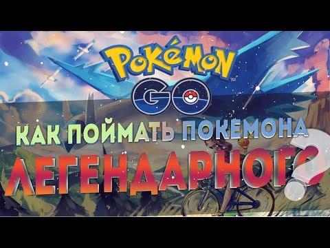 Как поймать легендарного покемона? Pokemon GO