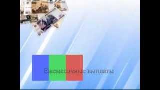 ЦПФУ Компромисс. Снижение кредитного платежа, реструктуризация кредита ФЛ(, 2014-01-20T10:44:27.000Z)