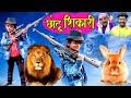 CHOTU SHIKAARI   छोटू शिकारी   Khandeshi Hindi Comedy   Chottu Latest Comedy 2020