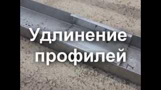 Удлинение профилей ЛСТК конструкций(, 2015-01-05T17:21:44.000Z)