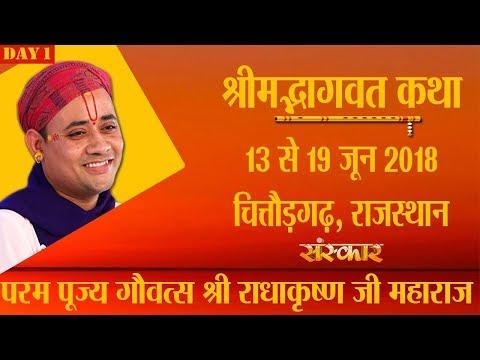 Shrimad Bhagwat Katha By Radha Krishna Ji - 13 June | Chittorgarh | Day 1