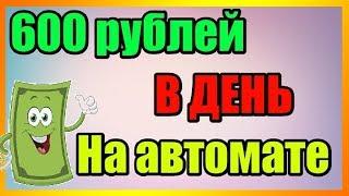 Заработок в интернете от 300 рублей вдень на полном автомате!