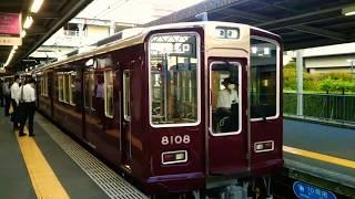 阪急8000系8008F更新車回送 @西宮北口駅[HK08]発車