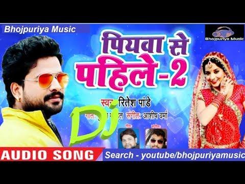 DJ / Piyawa Se Pahile 2 / Bhojpuri Hard Dj REmix 2018 / Ritesh Pandy