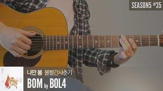 나만, 봄 Bom - 볼빨간사춘기 bol4  「Guitar Cover」 기타 커버, 코드, 타브 악보
