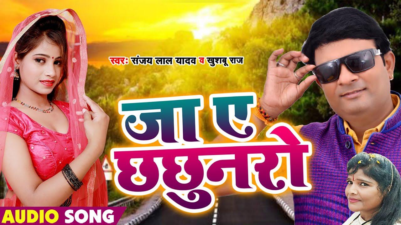 #Dhobi Geet - जा ए छछूनरो  - Sanjay Lal Yadav, Khushboo Raj - New Dhobi Geet 2020