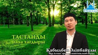 Қ.Әліпбайұлы - Тастанды бала тағдыры