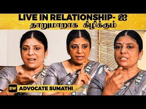 Live in Relationship-ஐ சரமாரியாக கிழிக்கும் Advocate Sumathi | EN 13