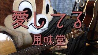 風味堂さんが歌う「愛してる」を弾き語り用にギター演奏したコード付き...