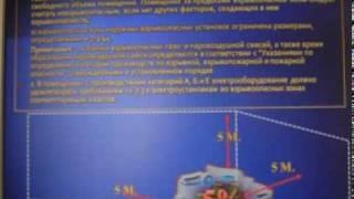 видео Классификация взрывоопасных зон