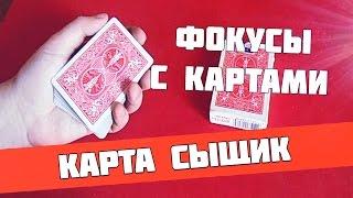 Классные фокусы с картами, бесплатное обучение карточным фокусам с картами