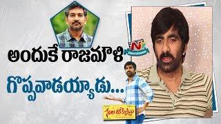 Ravi Teja Comments about SS Rajamouli   Nela Ticket Movie   NTV Entertainment