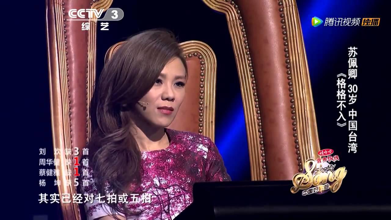 《中國好歌曲》20140131第五期完整版 - YouTube