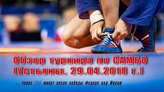 Турнир по САМБО в Устьянах (через 200 минут после боя Емельяненко  vs  Мир: )